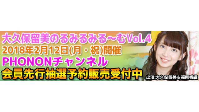 2/12(月・祝) 大久保瑠美のるみるみる~むVol4 DVD発売記念イベント開催概要!