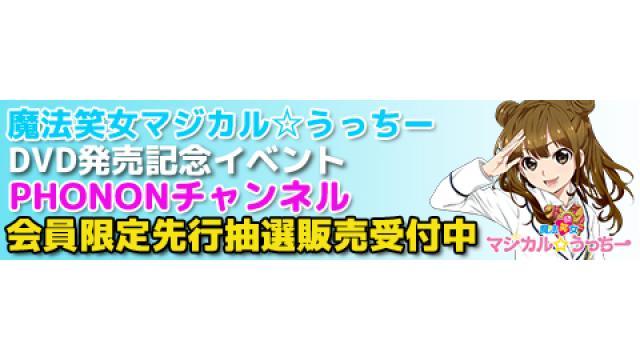 4月7日開催!内田彩の魔法笑女マジカル☆うっちーVol.10 DVD発売記念イベント!チャンネル先行は2月6日12時より!