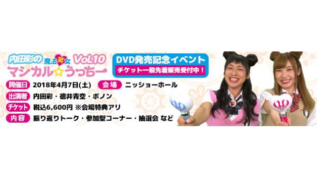チケット一般2月24日10時より!4月7日開催!内田彩の魔法笑女マジカル☆うっちーVol.10 DVD発売記念イベント!