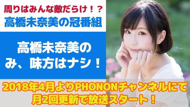 【新番組】2018年4月よりスタート!高橋未奈美の冠番組「み、味方はナシ!」が放送開始!