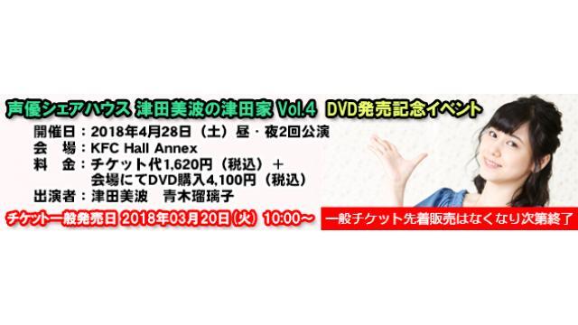 【イベント】4月28日開催 声優シェアハウス 津田美波の津田家 Vol.4 DVD発売イベント チケット一般発売のお知らせ