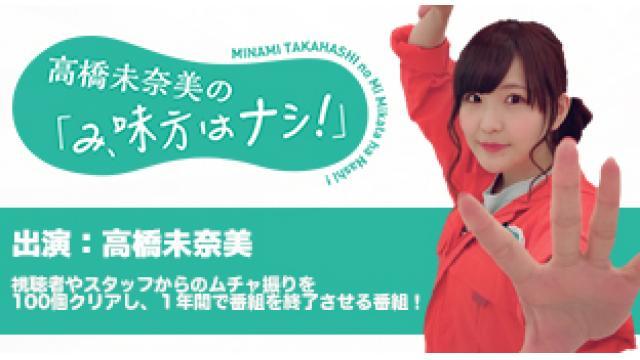 高橋未奈美の「み、味方はナシ!」大好評!?皆さんからのムチャブリツイート募集中!
