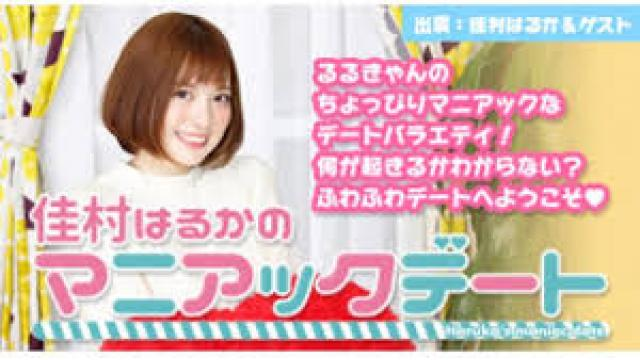 【佳村はるかのマニアックデート】VOL,3 DVDリリースイベント開催のお知らせ