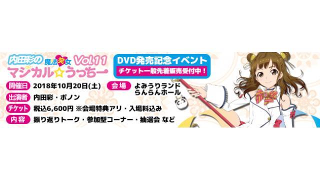 チケット一般販売中!10月20日開催!内田彩の魔法笑女マジカル☆うっちーVol.11 DVD発売記念イベント!