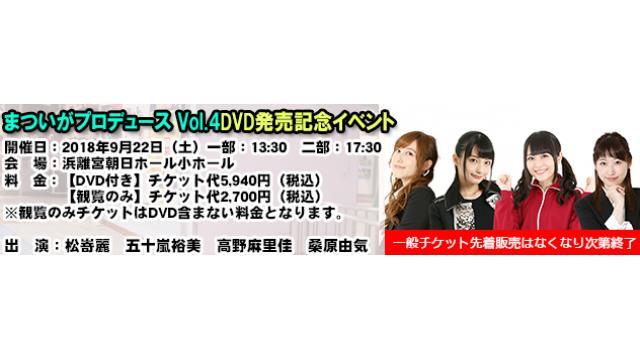 9/22(土)開催 まついがプロデュース Vol.4 DVD発売イベント チケット一般発売のお知らせ