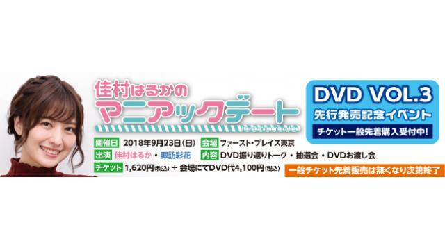 【9月23日】佳村はるかのマニアックデートVOL,3 イベントチケット一般発売中・イベントメール募集!!!