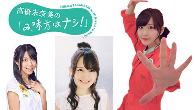 11月17日(土)開催!高橋未奈美のみ、味方はナシ!DVDジャケット発表!