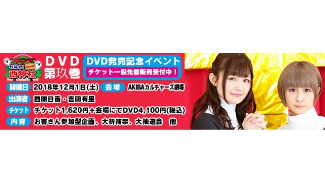西明日香と吉田有里のお祓え!西神社Vol.9 DVD発売記念イベント一般販売が11/21よりスタート!