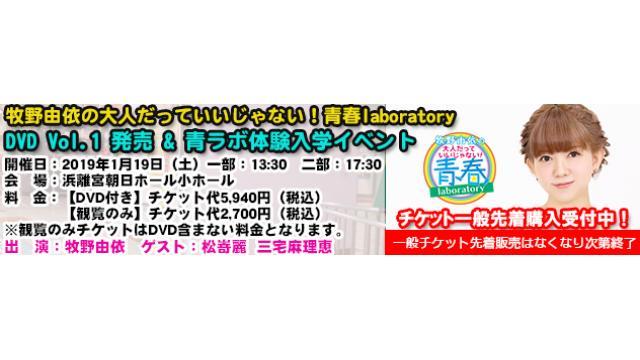 2019年1月19日(土)開催「牧野由依の大人だっていいじゃない!青春laboratory DVD Vol.1」発売イベント チケット一般発売のお知らせ