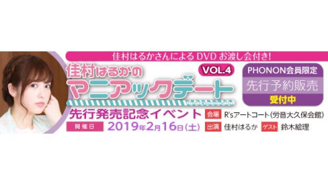 【佳村はるかのマニアックデート】VOL,4 発売!イベント&特番ニコ生