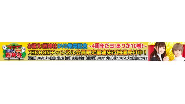 3/17開催!「お祓え!西神社DVD発売イベント~4周年だヨ!ありが10巻!~」最速先行が12/17よりスタート!