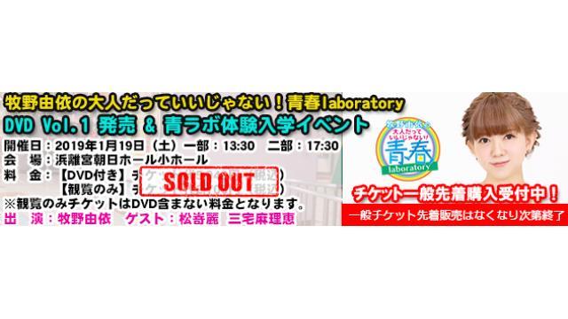 【イベント】1月19日(土)開催「牧野由依の大人だっていいじゃない!青春laboratory DVD Vol.1」物販・情報まとめ・注意事項について