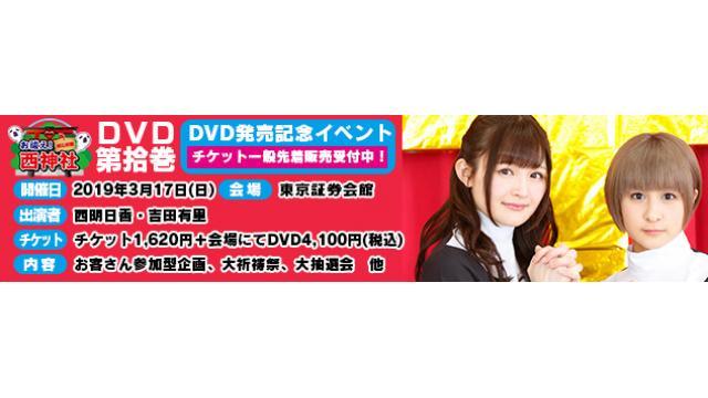 3/17開催!「お祓え!西神社DVD発売イベント~4周年だヨ!ありが10巻!~」チケット一般販売受付中!