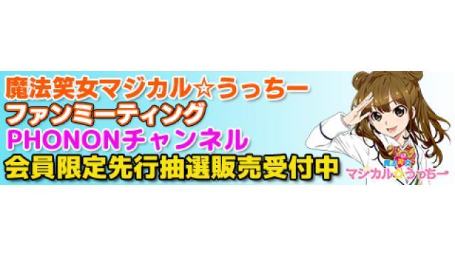 2月23日(日) 内田彩の魔法笑女マジカル☆うっちーファンミーティングチャンネル先行受付中!