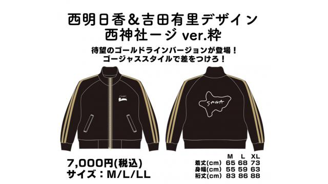 3/17開催!「お祓え!西神社DVD発売イベント~4周年だヨ!ありが10巻!~」物販商品情報
