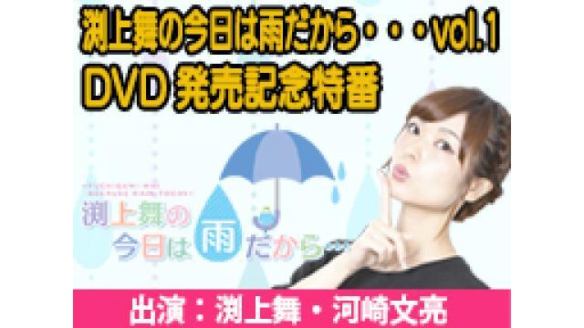 【渕上舞 生出演】3月6日(水)生放送!渕上舞の今日は雨だから・・・