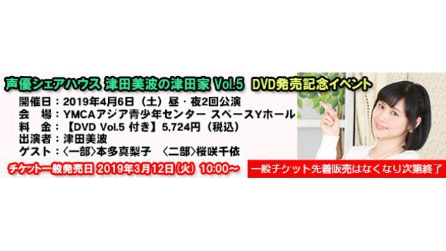 4月6日(土)開催「声優シェアハウス 津田美波の津田家 DVD Vol.5」発売イベント チケット一般発売のお知らせ