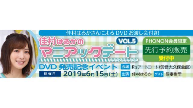 【佳村はるかのマニアックデートVOL.5】発売記念イベント開催!!!