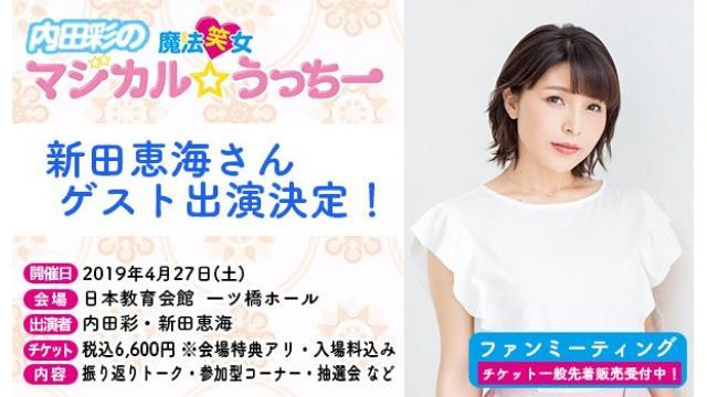 【新作グッズ紹介②】4月27日開催!魔法笑女マジカル☆うっちーファンミーティング!
