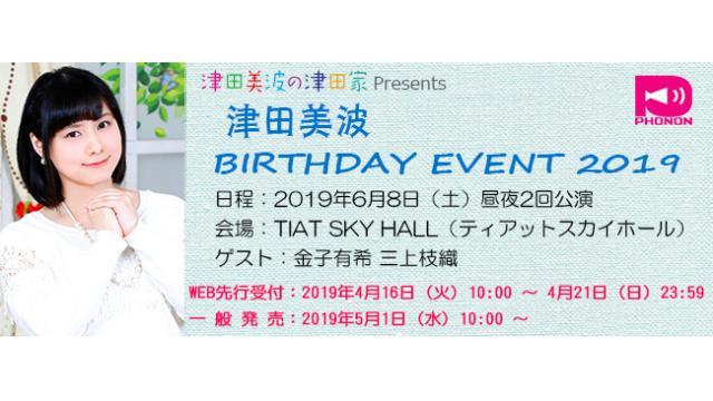 6月8日(土)開催「津田美波 バースデーイベント」チケット一般発売のお知らせ