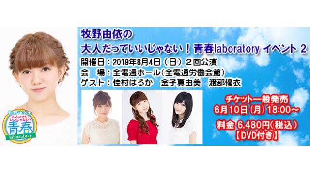 【イベント】8月4日(日)開催「牧野由依の大人だっていいじゃない!青春laboratory イベント Vol.2」情報