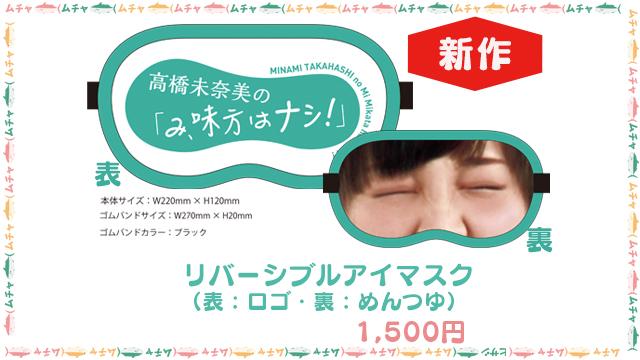 6/16(日)開催!高橋未奈美のみナシ!イベント新作グッズ紹介!