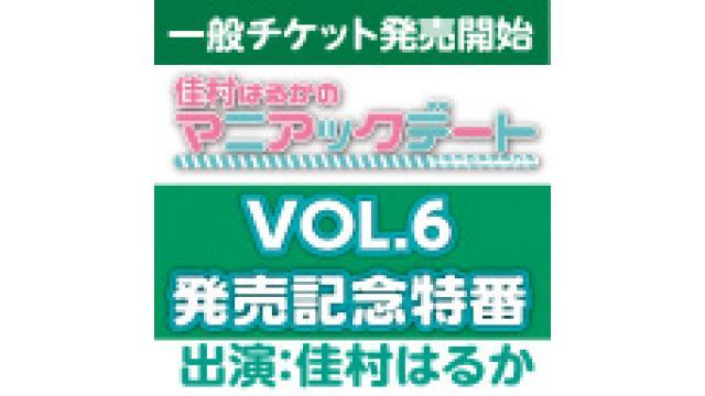 【佳村はるかのマニアックデートVOL.6~ちょっと早いクリスマス会~】特番のお知らせ