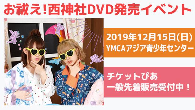 西明日香と吉田有里のお祓え!西神社DVD第12巻のジャケット写真が到着!