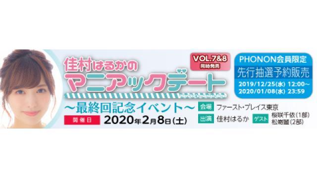 【佳村はるかのマニアックデートVOL.7&8同時発売~最終回記念イベント~】に関しまして