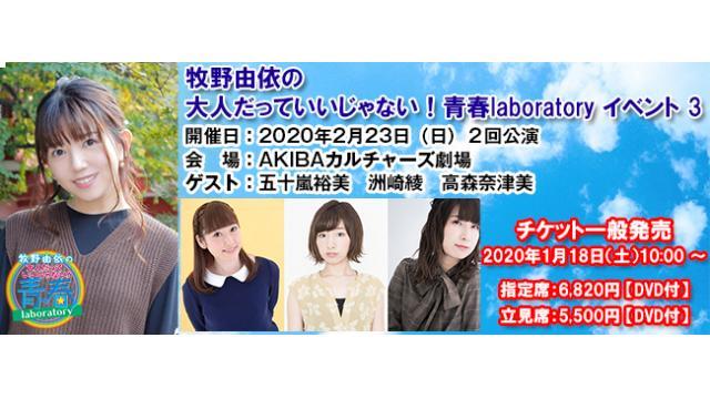 【イベント】2月23日(日)開催「牧野由依の大人だっていいじゃない!青春laboratory イベント 3」情報