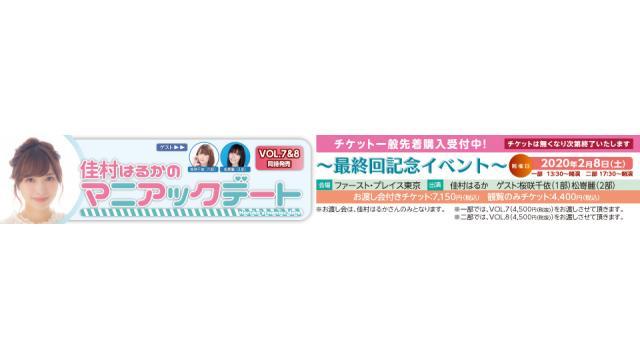 【2月8日】佳村はるかのマニアックデートVOL.7&8同時発売~最終回記念イベント~のお便りの募集です。