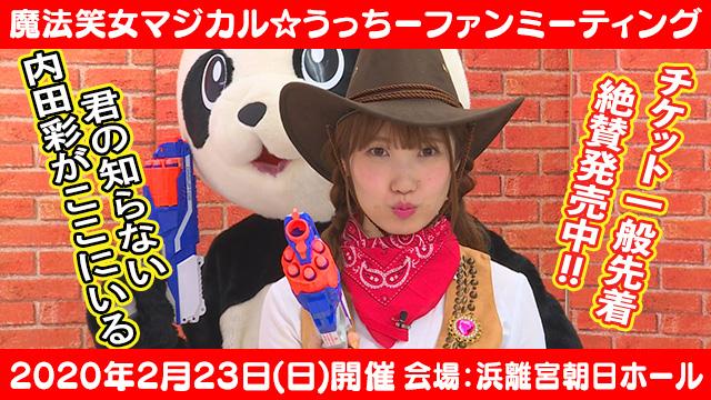 2月23日開催!内田彩の魔法笑女マジカル☆うっちー物販紹介その1