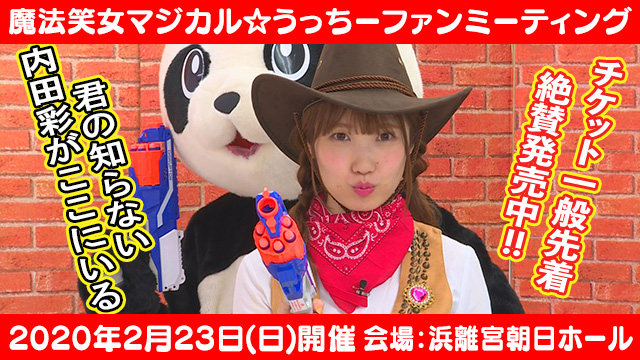 2月23日開催!内田彩の魔法笑女マジカル☆うっちー物販紹介その3