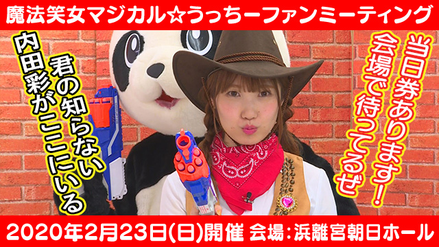 2月23日開催!内田彩の魔法笑女マジカル☆うっちーイベント情報
