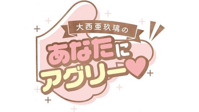 大西亜玖璃の「あなたにアグリー♥」  新番組スタートです!!!