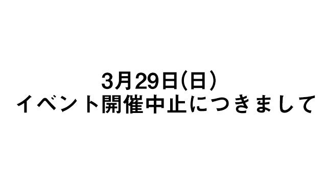 【3月29日イベント開催中止につきまして】まついがプロデュース 秦プロ ガールズバンド フェスティバル イベント