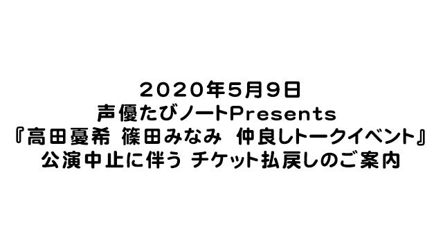 【お知らせ】2020/5/9 声優たびノートPresents 『高田憂希 篠田みなみ 仲良しトークイベント』 公演中止に伴うチケット払戻しのご案内
