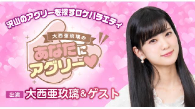 大西亜玖璃の「あなたにアグリー♥」  #3 ゲスト:直田さん 配信しました。
