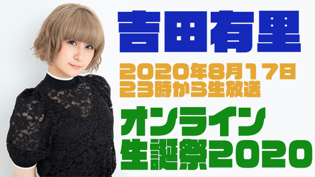 8月17日23時放送スタート!吉田有里オンライン生誕祭2020開催決定!
