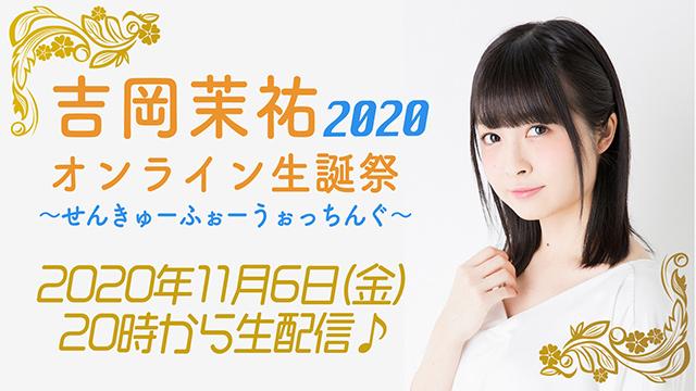 11月6日(金)20時 吉岡茉祐オンライン生誕祭2020生配信!