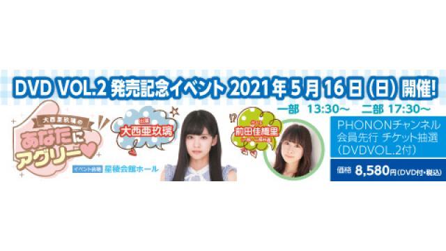 【5月16日開催!】大西亜玖璃の「あなたにアグリー♥」DVD VOL.2発売記念イベント 実施☆