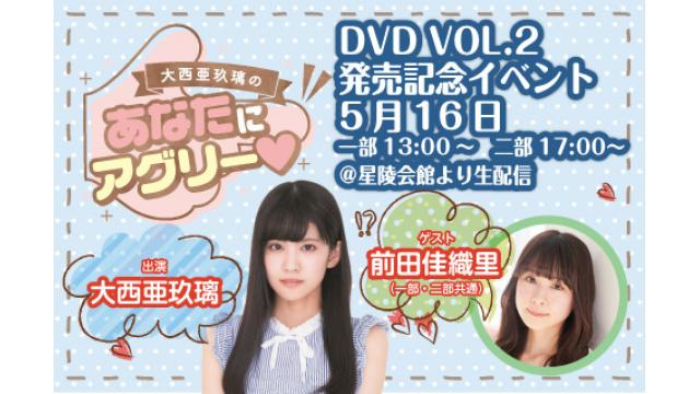 【大西亜玖璃の「あなたにアグリー♥」】DVDvol.2 オンラインチケット(DVD付き)発売に関しまして