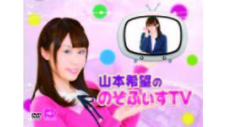 山本希望ののぞふぃすTV!お渡し会イベント4月26日開催決定!