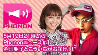 Phononチャンネルにて新情報番組「Phononニュース」がスタート!初回放送は5月19日!