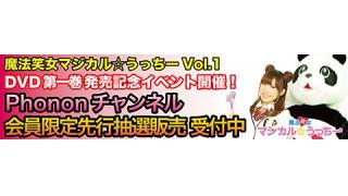 魔法笑女マジカル☆うっちーVol.1発売記念イベント概要を発表!