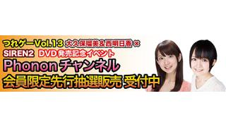つれゲーVol.13 大久保瑠美&西明日香×SIREN2イベント予約は6月24日12時から!