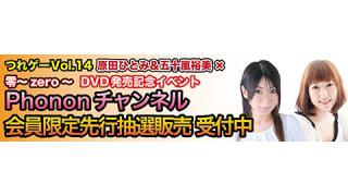 つれゲーVol.14 原田ひとみ&五十嵐裕美×零~zero~発売記念FMチャンネル先行受付開始!