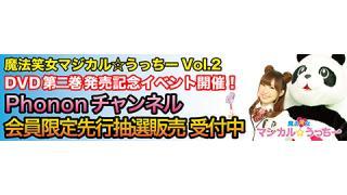 魔法笑女マジカル☆うっちーVol.2発売記念イベントチャンネル先行予約開始!!