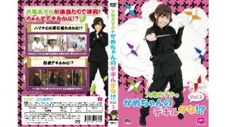 12月28日コミケ87で先行販売!「大亀あすかのかめちゃんのデキルかな!?Vol.3」ジャケット到着!