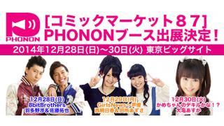 コミックマーケット87「353:PHONON」ブースの側面パネルに限定映像が!!